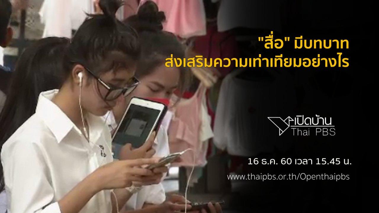 """เปิดบ้าน Thai PBS - """"สื่อ"""" มีบทบาทส่งเสริมความเท่าเทียมอย่างไร"""