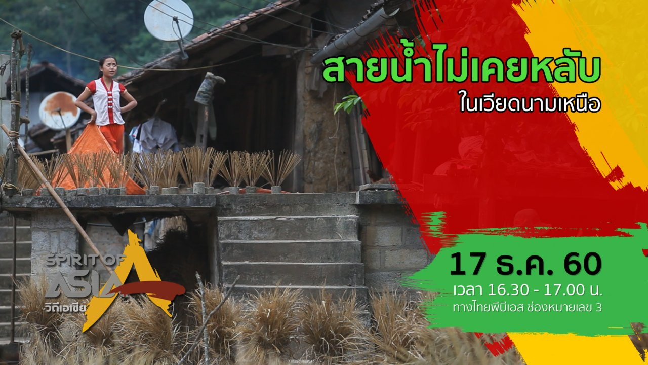 Spirit of Asia - สายน้ำไม่เคยหลับในเวียดนามเหนือ