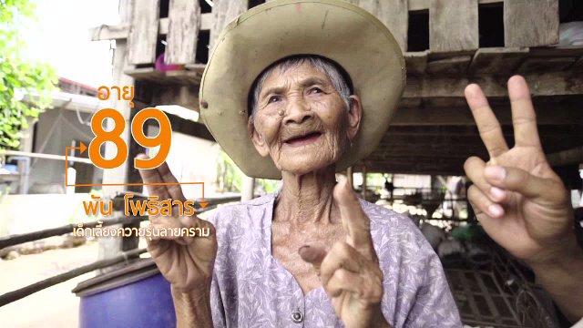 ลุยไม่รู้โรย สูงวัยดี๊ดี - ยายพัน เด็กเลี้ยงควายวัย 89 ปี / ผ้าภูอัคนี บุรีรัมย์