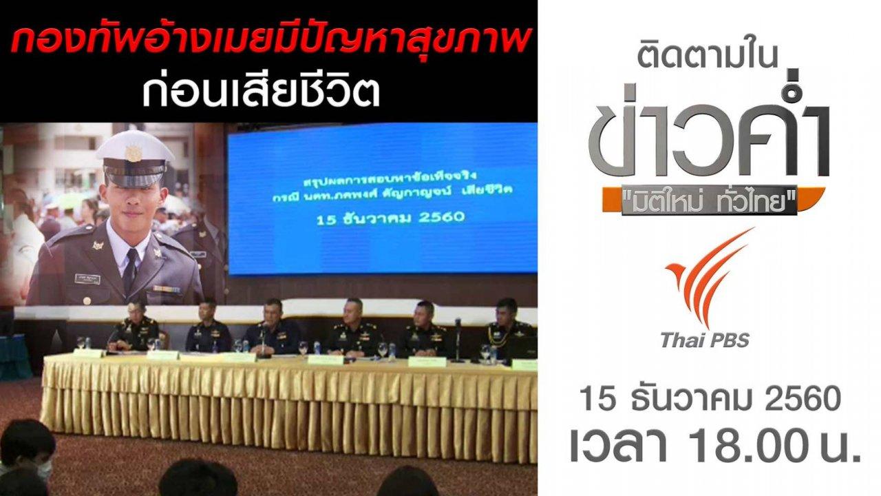 ข่าวค่ำ มิติใหม่ทั่วไทย - ประเด็นข่าว (15 ธ.ค. 60)