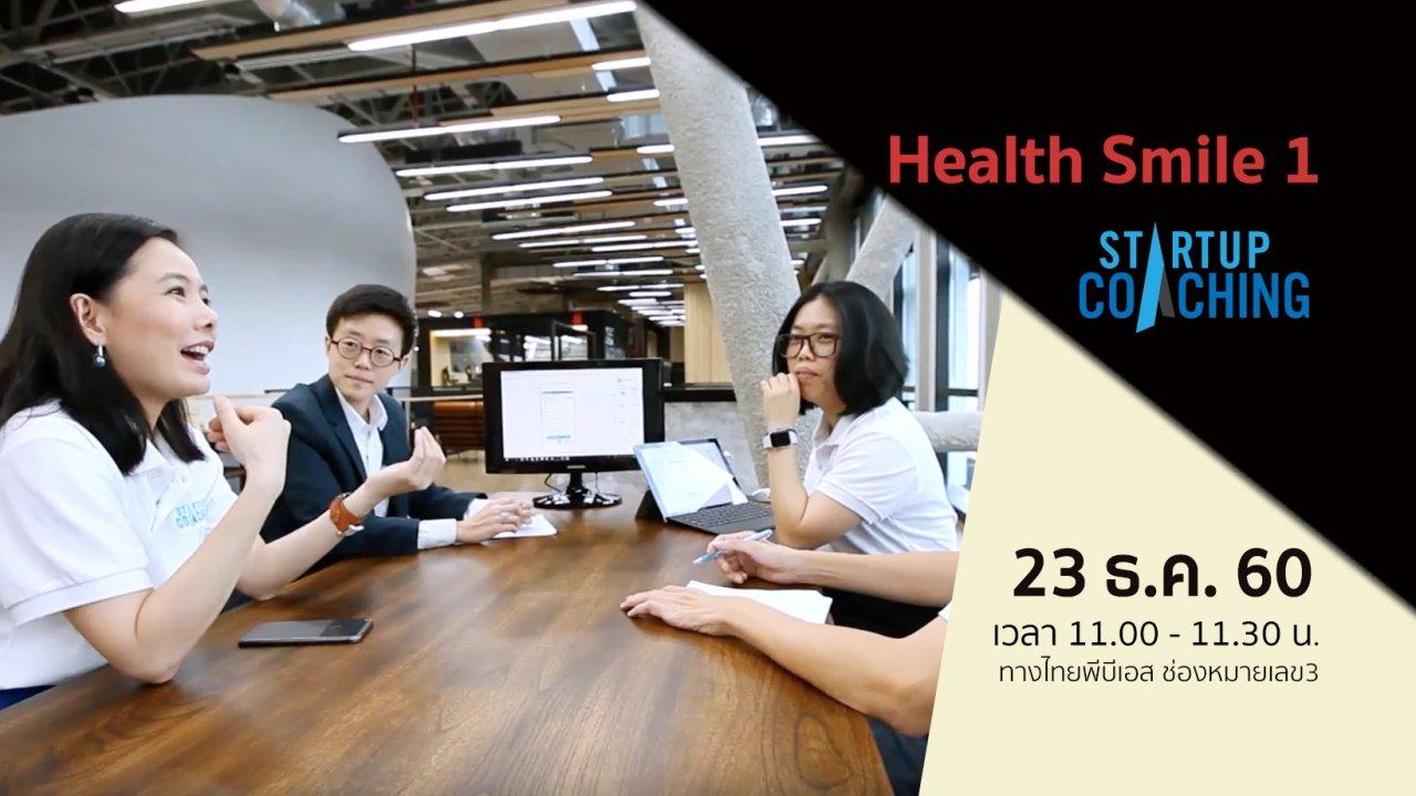 Startup - ตอนที่ 8 : Health Smile 1