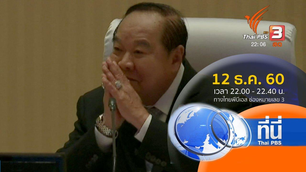 ที่นี่ Thai PBS - ประเด็นข่าว ( 12 ธ.ค. 60)