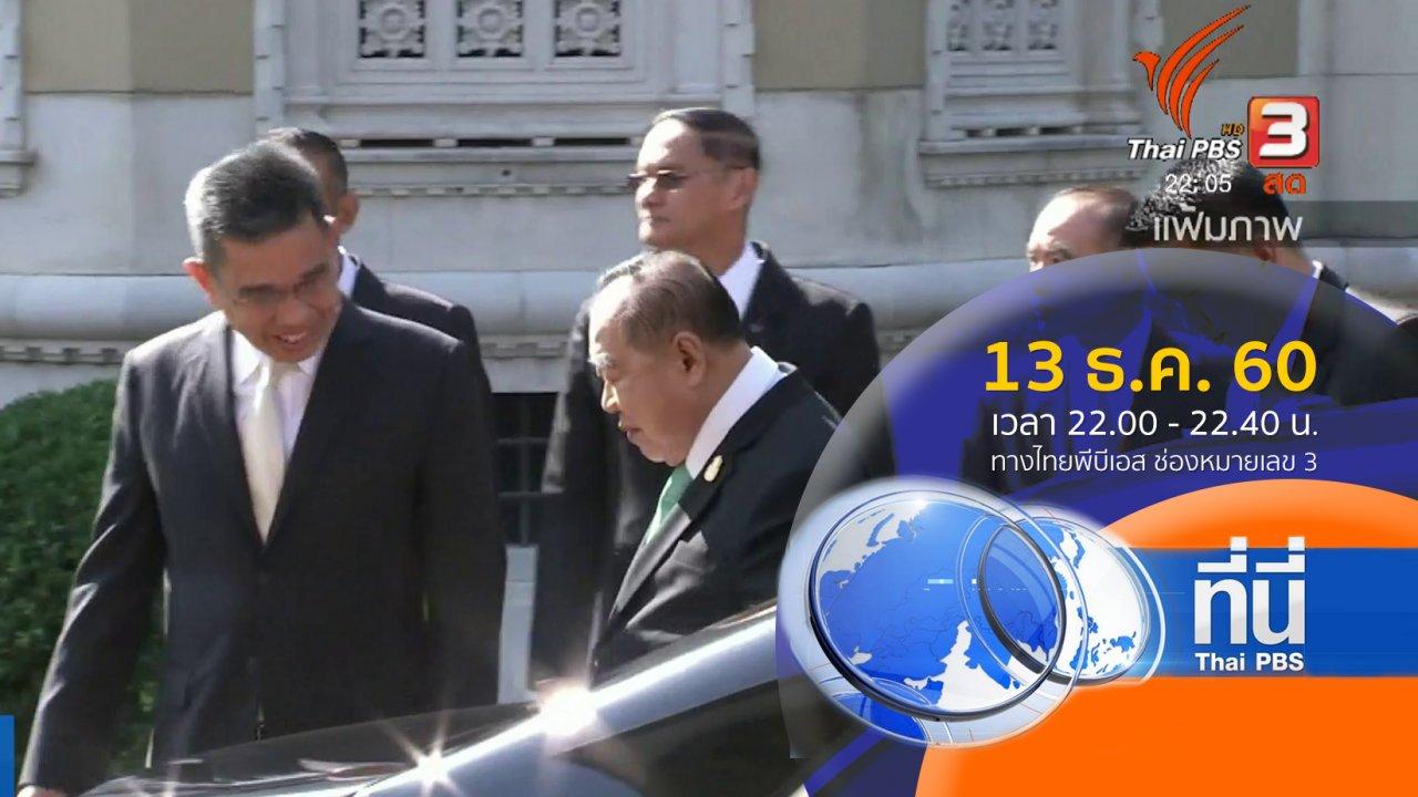 ที่นี่ Thai PBS - ประเด็นข่าว ( 13 ธ.ค. 60)