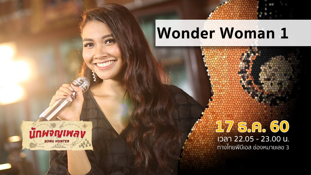 นักผจญเพลง - Wonder Woman 1
