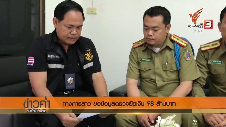ข่าวค่ำ มิติใหม่ทั่วไทย - ประเด็นข่าว (13 ธ.ค. 60)