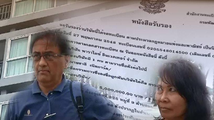สถานีประชาชน - ถูกหลอกซื้อคอนโดมิเนียมหรูเสียหายกว่า  350 ล้านบาท อ.บางละมุง จ.ชลบุรี