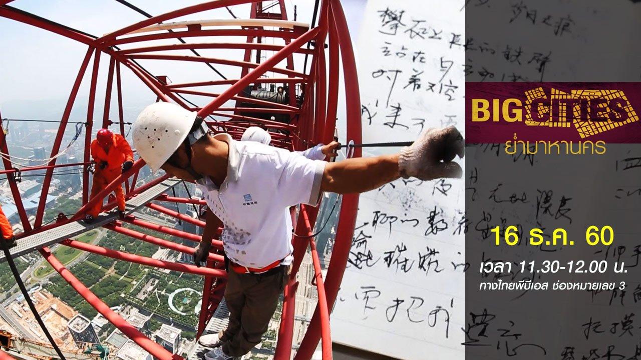 Big Cities ย่ำมาหานคร - เซินเจิ้น: บทกวีแห่งตึกสูง
