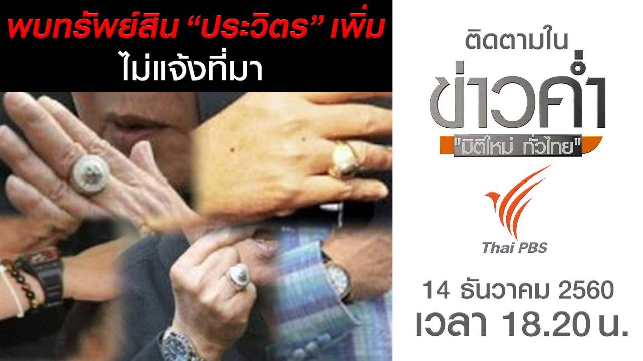 ข่าวค่ำ มิติใหม่ทั่วไทย - ประเด็นข่าว (14 ธ.ค. 60)