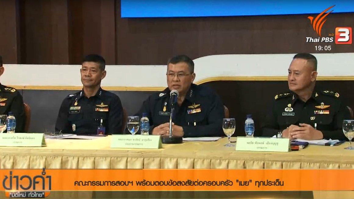 ข่าวค่ำ มิติใหม่ทั่วไทย - ประเด็นข่าว (16 ธ.ค. 60)