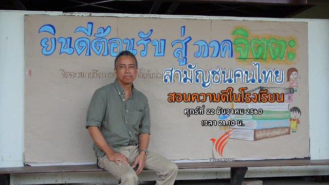 สามัญชนคนไทย - สอนความดีในโรงเรียน