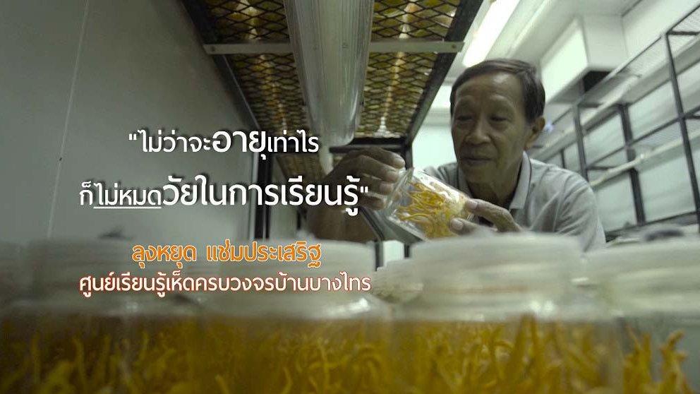 ลุยไม่รู้โรย สูงวัยดี๊ดี - ลุงหยุดเห็ดเงินล้าน / ภูมิปัญญามะพร้าวไทยโกอินเตอร์