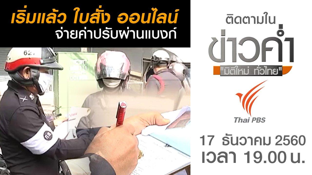 ข่าวค่ำ มิติใหม่ทั่วไทย - ประเด็นข่าว (17 ธ.ค. 60)