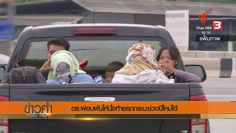 ข่าวค่ำ มิติใหม่ทั่วไทย - ประเด็นข่าว (18 ธ.ค. 60)