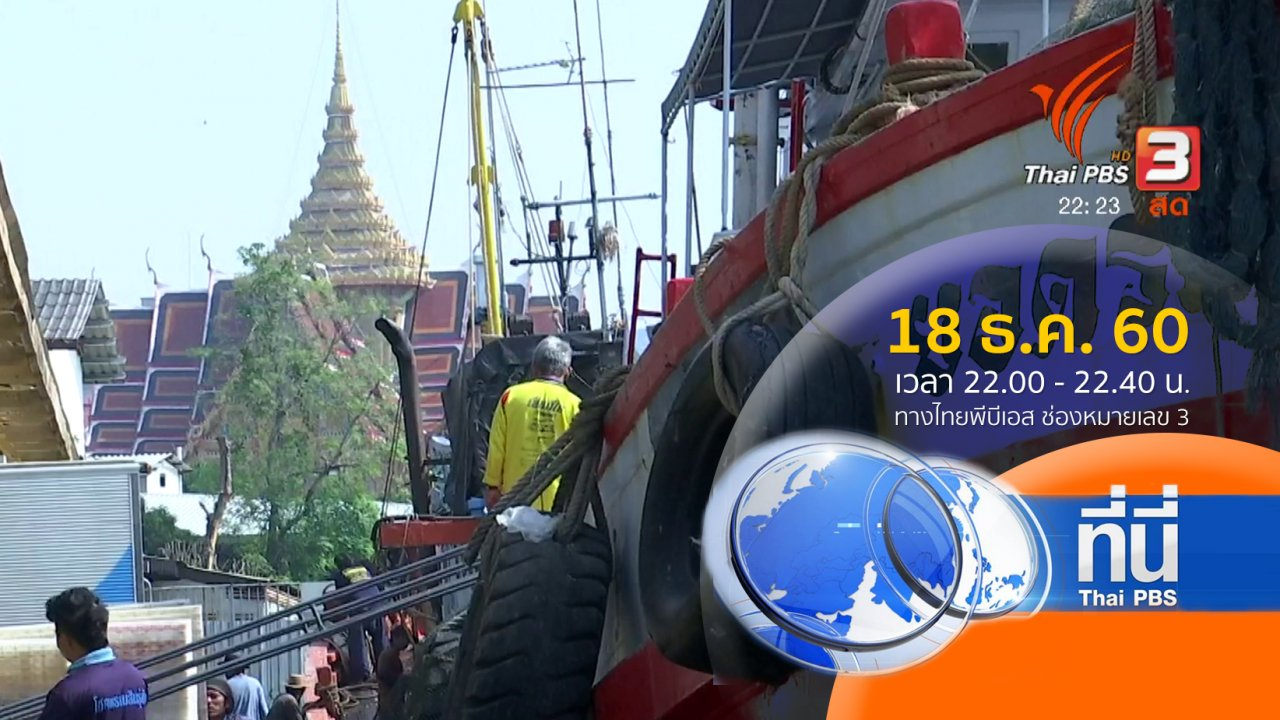 ที่นี่ Thai PBS - ประเด็นข่าว ( 18 ธ.ค. 60)