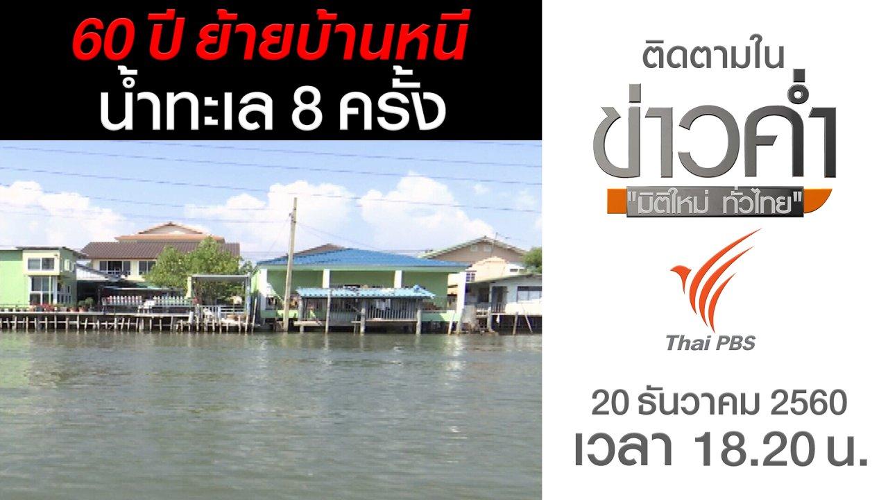 ข่าวค่ำ มิติใหม่ทั่วไทย - ประเด็นข่าว (20 ธ.ค. 60)