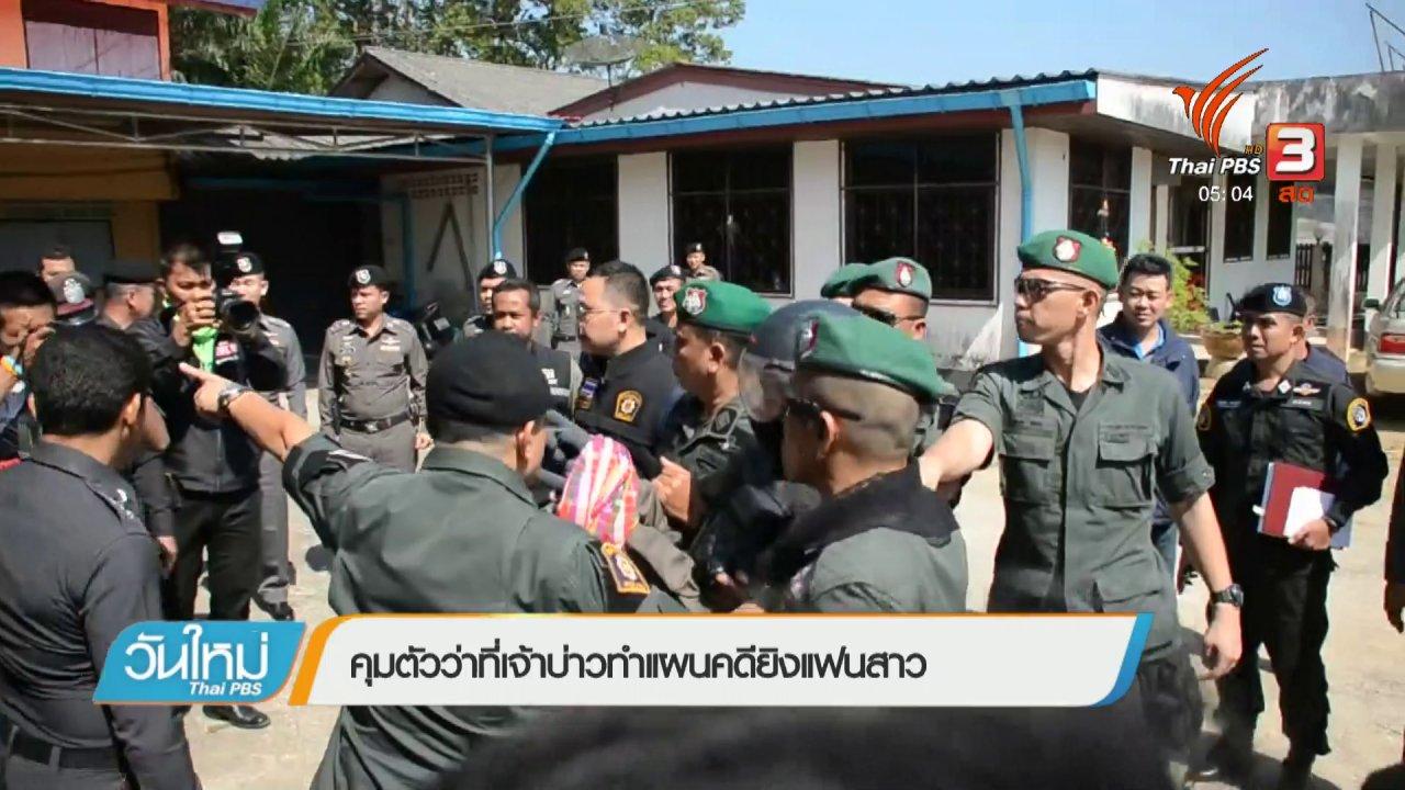 วันใหม่  ไทยพีบีเอส - ประเด็นข่าว (21 ธ.ค. 60)