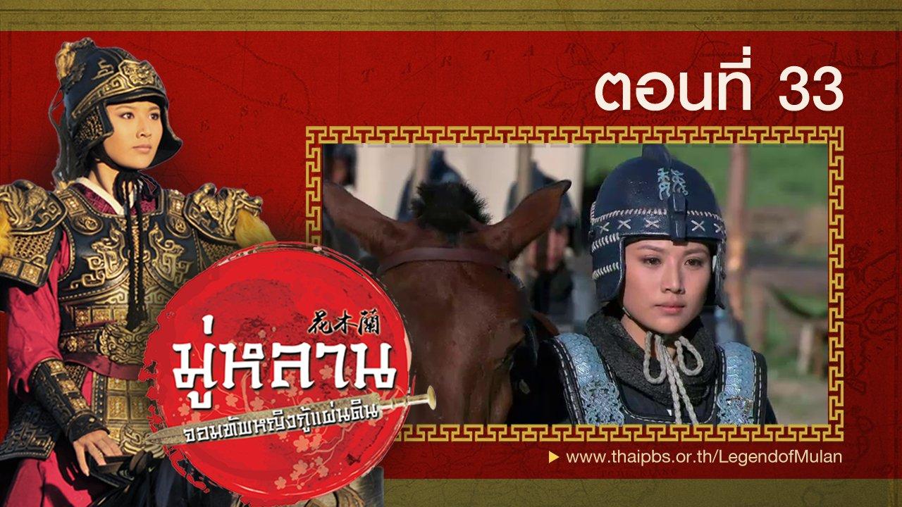 ซีรีส์จีน มู่หลาน...จอมทัพหญิงกู้แผ่นดิน - Legend of Mulan : ตอนที่ 33
