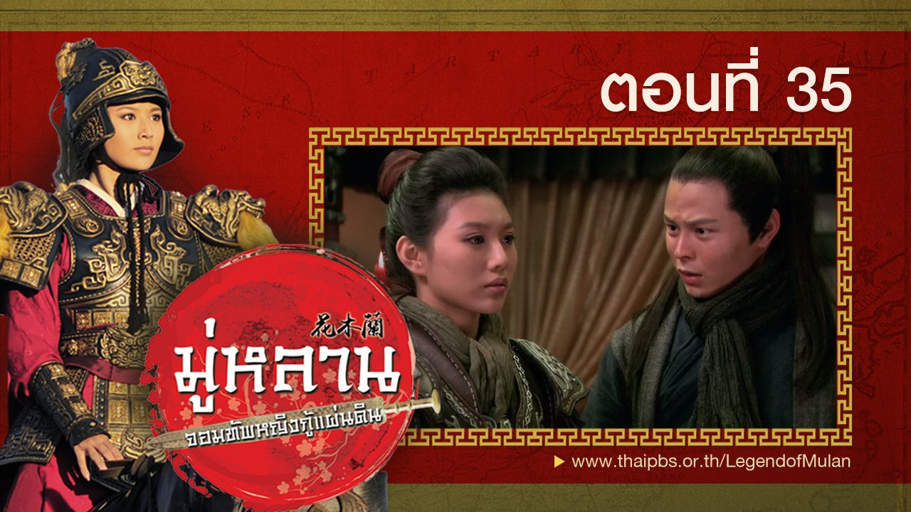 ซีรีส์จีน มู่หลาน...จอมทัพหญิงกู้แผ่นดิน - Legend of Mulan : ตอนที่ 35