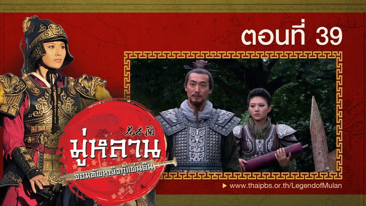 ซีรีส์จีน มู่หลาน...จอมทัพหญิงกู้แผ่นดิน - Legend of Mulan : ตอนที่ 39