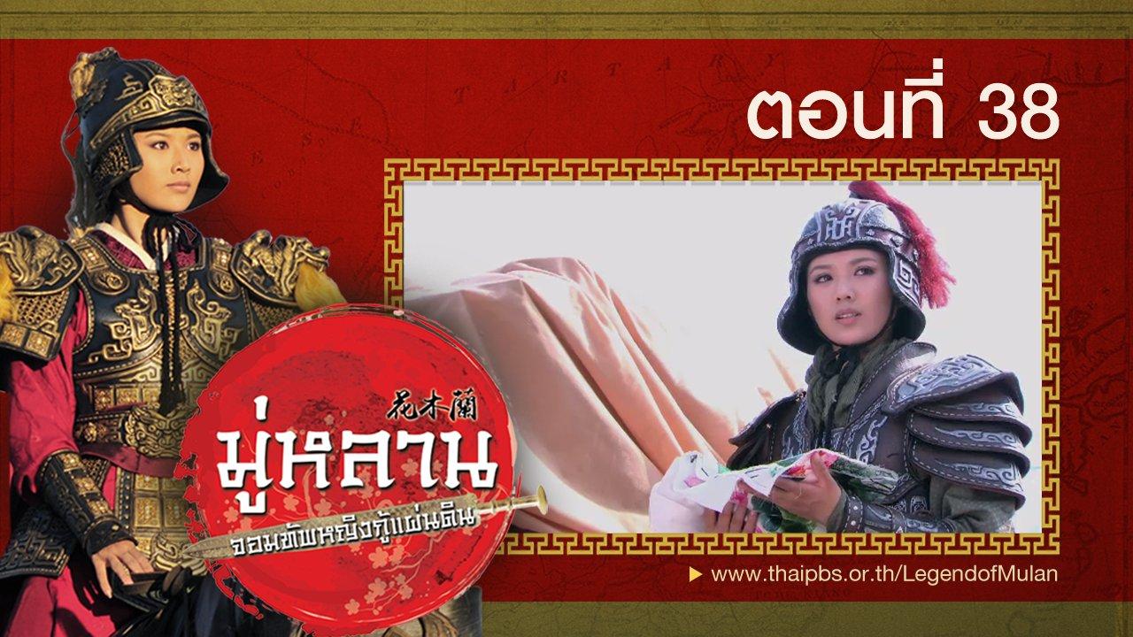 ซีรีส์จีน มู่หลาน...จอมทัพหญิงกู้แผ่นดิน - Legend of Mulan : ตอนที่ 38