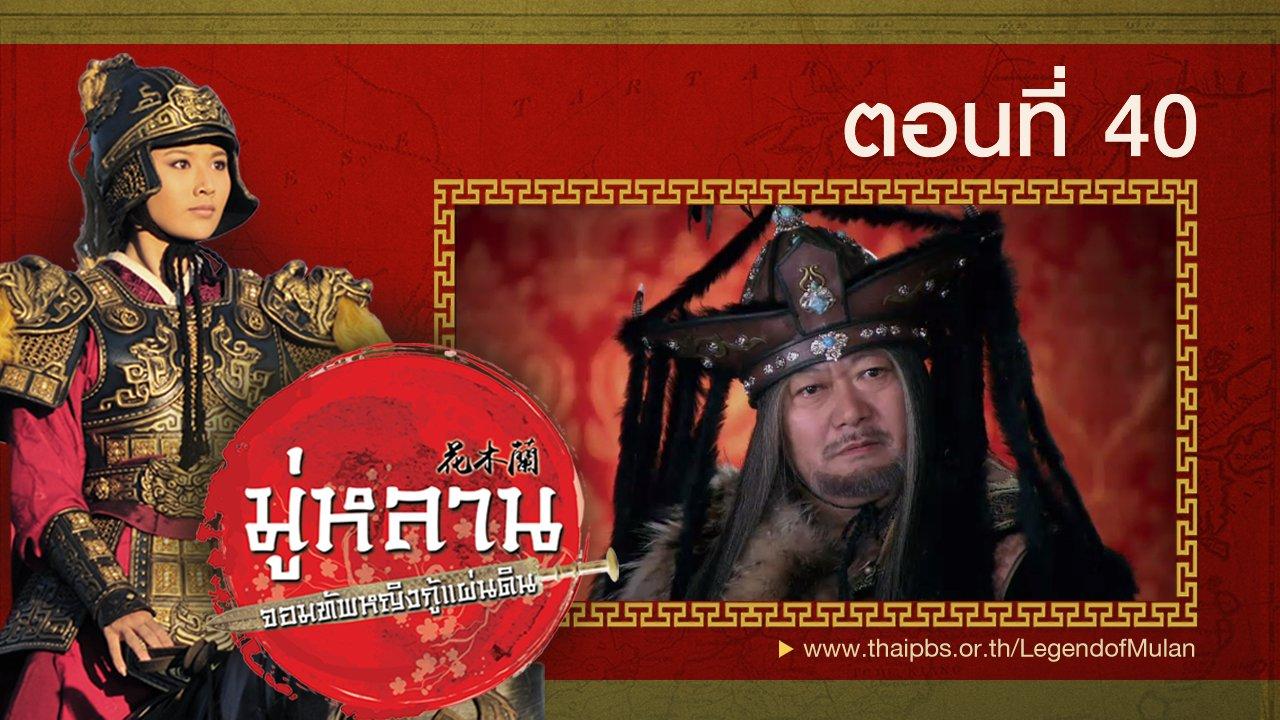 ซีรีส์จีน มู่หลาน...จอมทัพหญิงกู้แผ่นดิน - Legend of Mulan : ตอนที่ 40