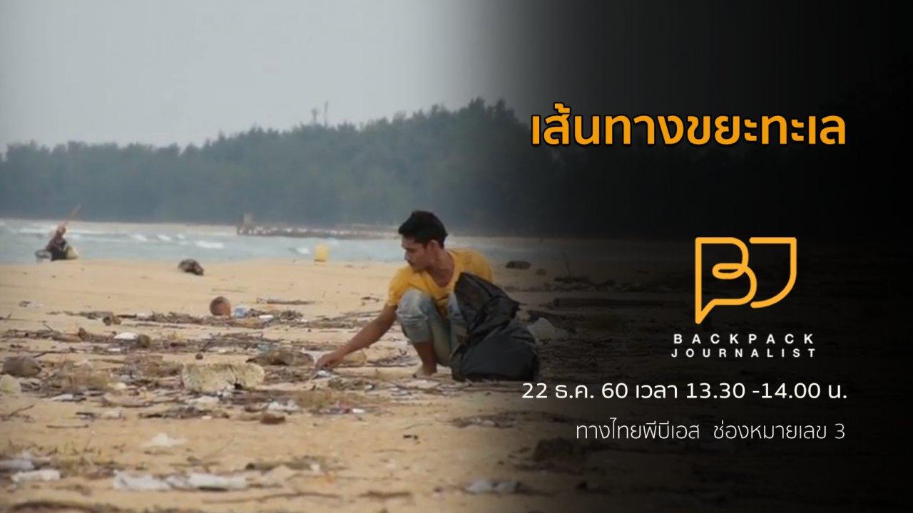 Backpack Journalist - เส้นทางขยะทะเล