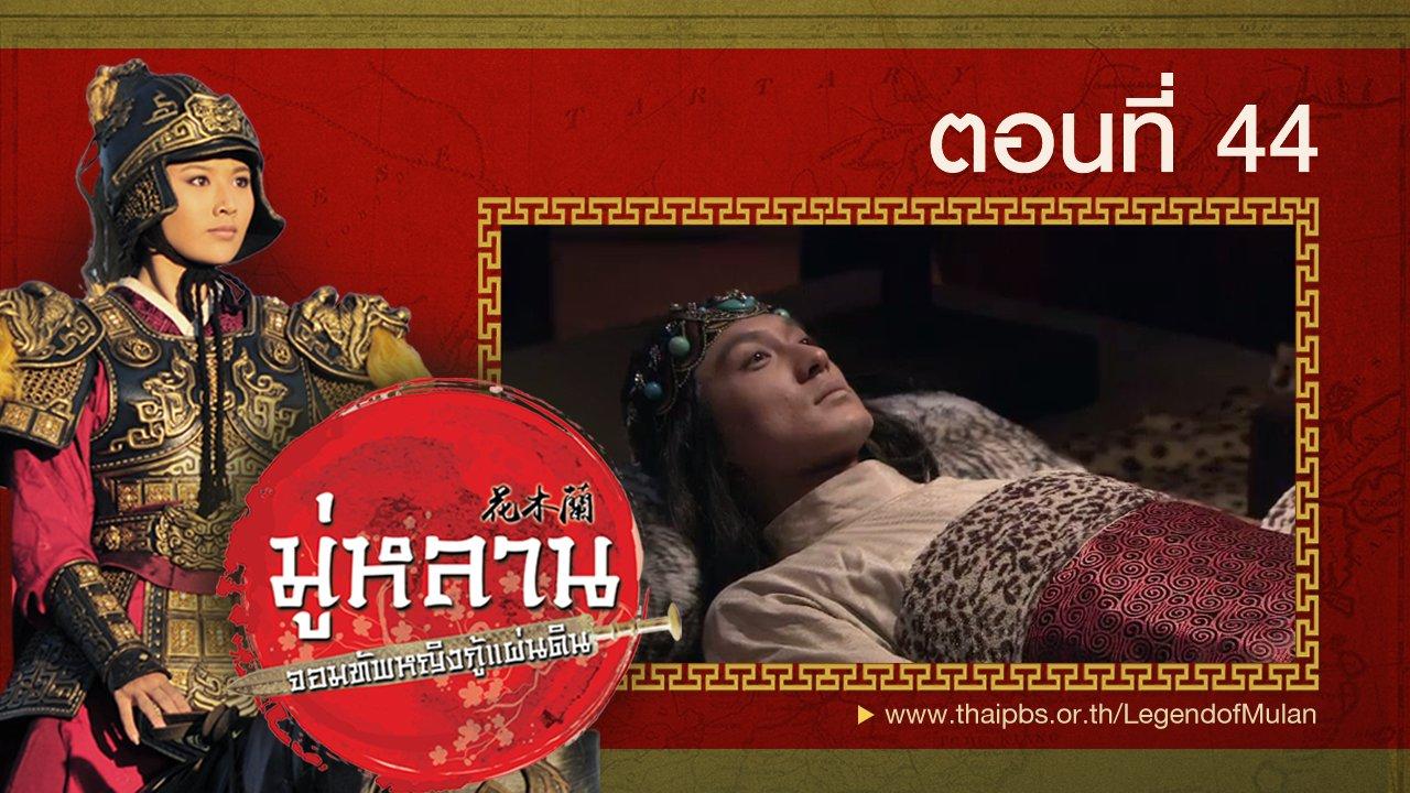 ซีรีส์จีน มู่หลาน...จอมทัพหญิงกู้แผ่นดิน - Legend of Mulan : ตอนที่ 44