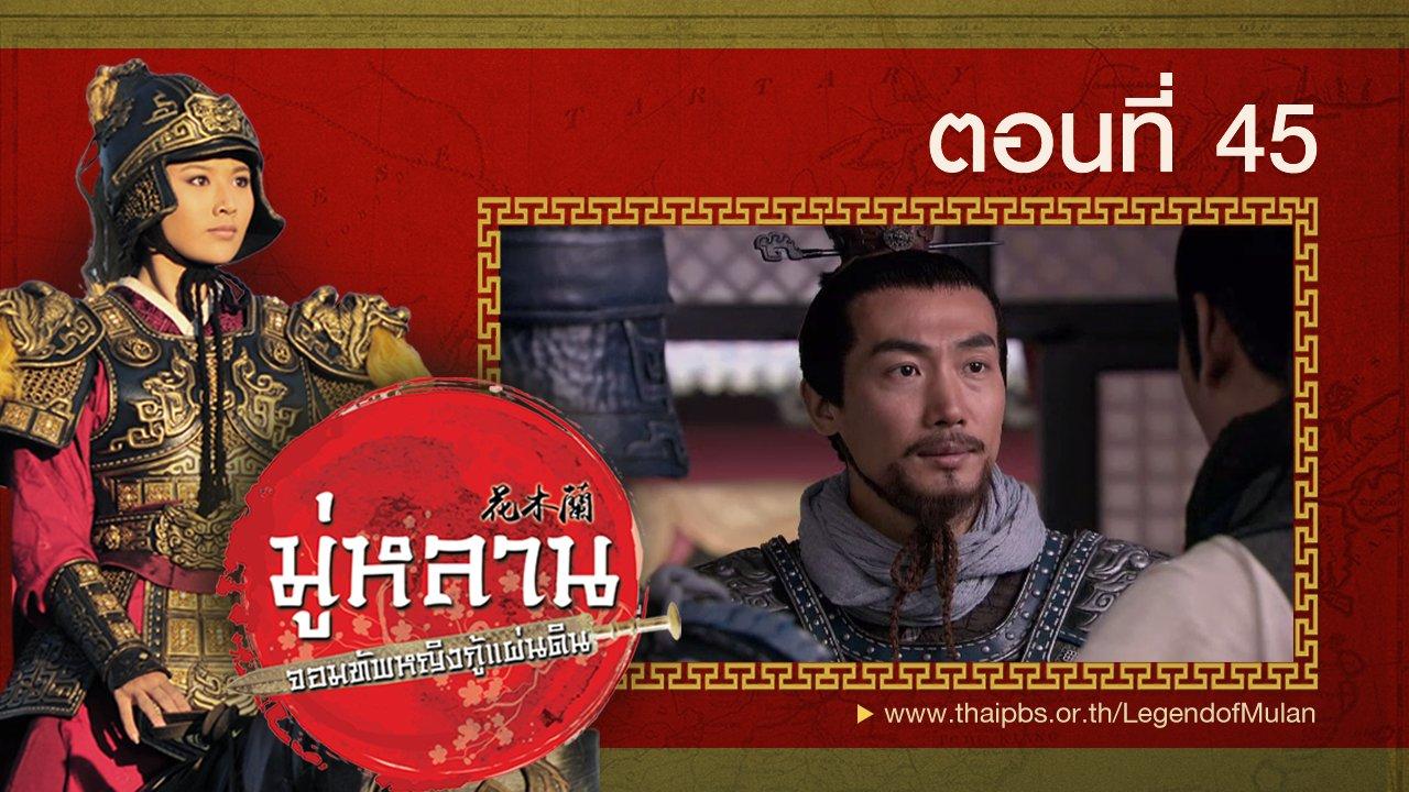 ซีรีส์จีน มู่หลาน...จอมทัพหญิงกู้แผ่นดิน - Legend of Mulan : ตอนที่ 45