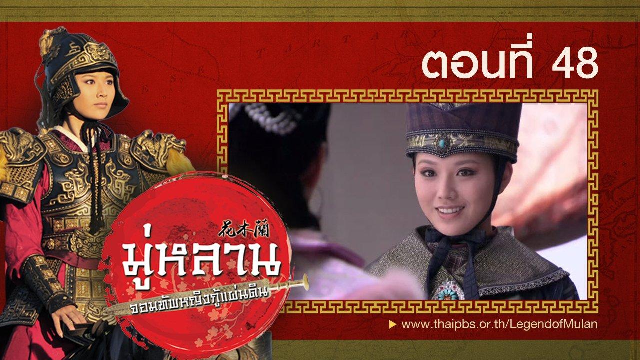 ซีรีส์จีน มู่หลาน...จอมทัพหญิงกู้แผ่นดิน - Legend of Mulan : ตอนที่ 48