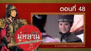 ซีรีส์จีน มู่หลาน...จอมทัพหญิงกู้แผ่นดิน Legend of Mulan : ตอนที่ 48