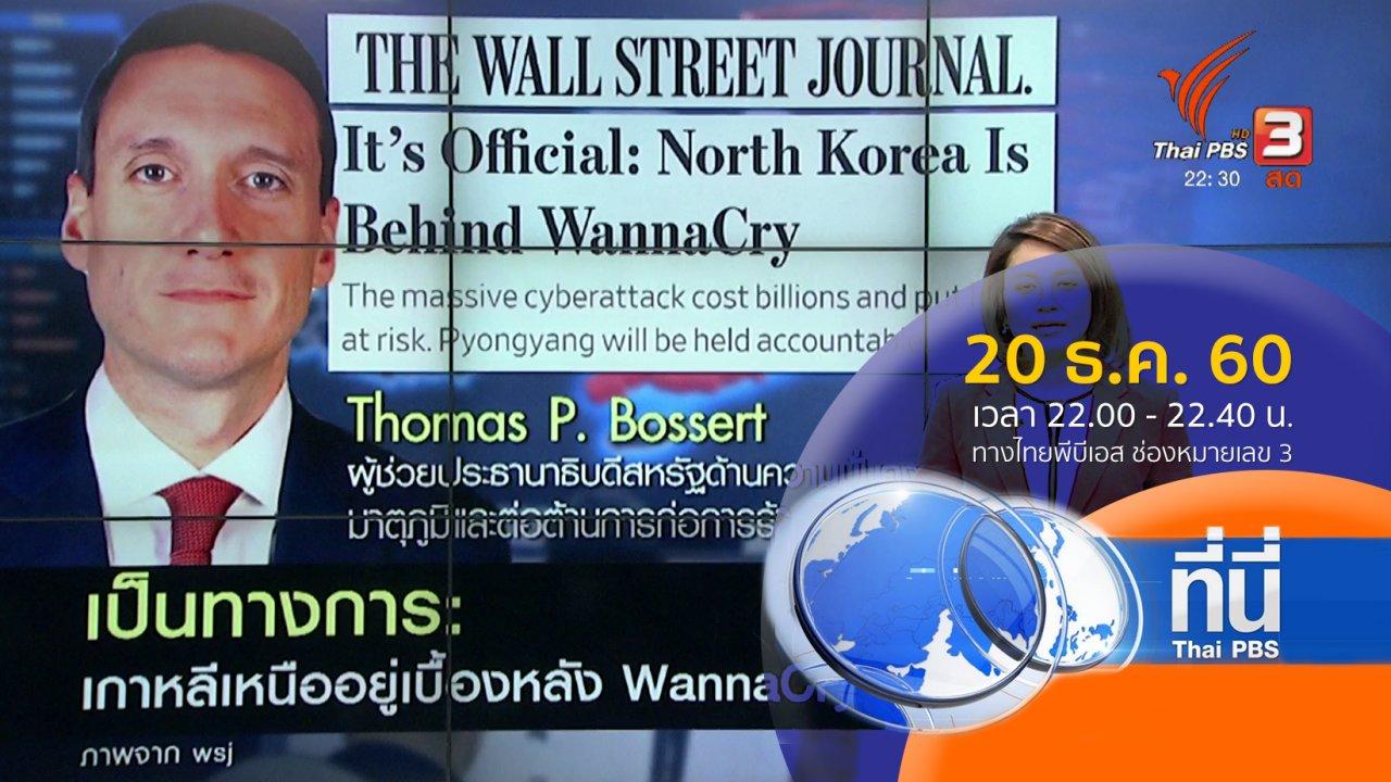 ที่นี่ Thai PBS - ประเด็นข่าว ( 20 ธ.ค. 60)