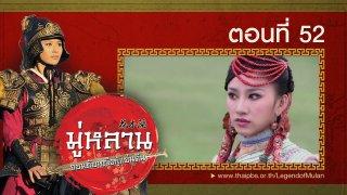 ซีรีส์จีน มู่หลาน...จอมทัพหญิงกู้แผ่นดิน Legend of Mulan : ตอนที่ 52