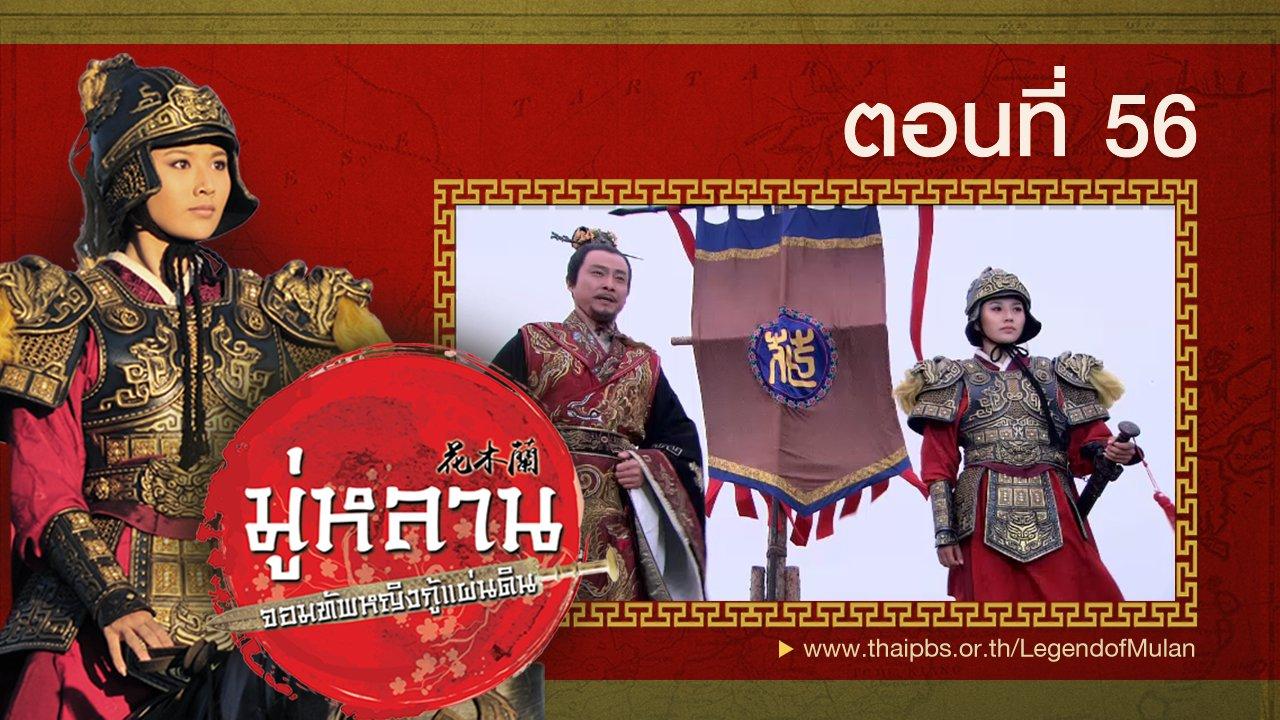 ซีรีส์จีน มู่หลาน...จอมทัพหญิงกู้แผ่นดิน - Legend of Mulan : ตอนที่ 56