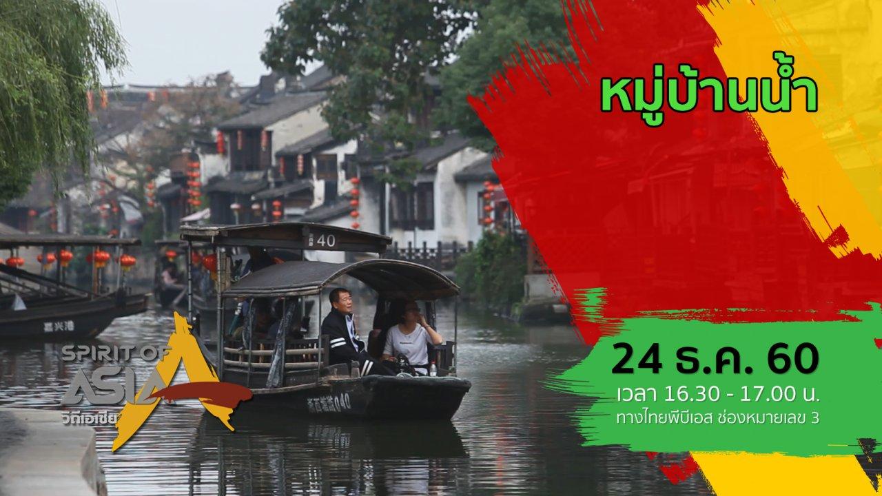 Spirit of Asia - หมู่บ้านน้ำ