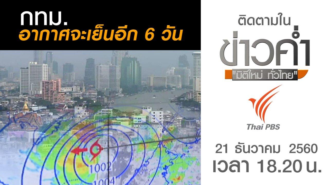 ข่าวค่ำ มิติใหม่ทั่วไทย - ประเด็นข่าว (21 ธ.ค. 60)