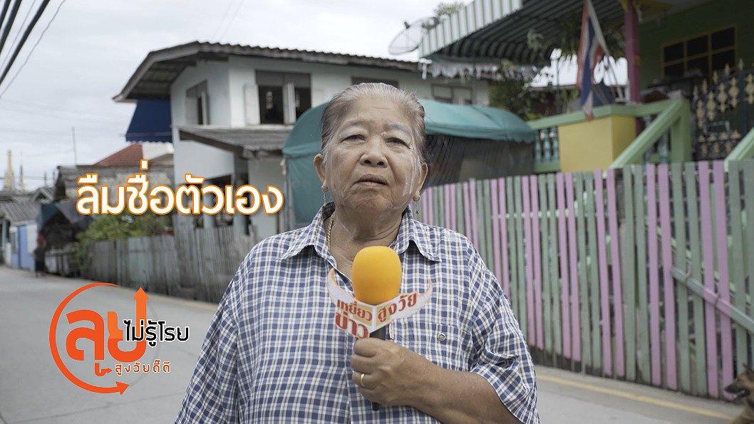 ลุยไม่รู้โรย สูงวัยดี๊ดี - เทปพิเศษส่งท้ายปี 2560 ช่วงสูงวัยไทยแลนด์ และช่วงเหยี่ยวข่าวสูงวัย