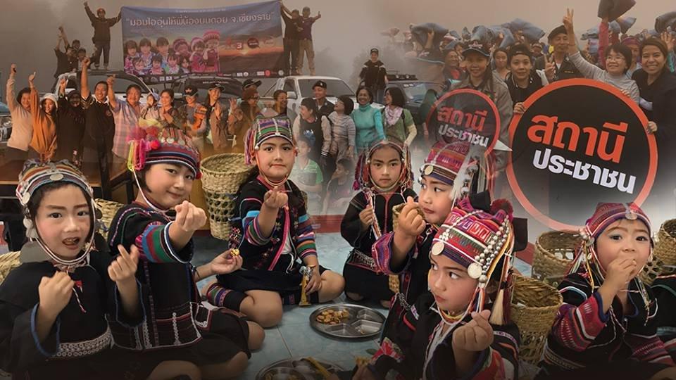 สถานีประชาชน - คาราวานมอบไออุ่นให้พี่น้องบนดอย อ.เวียงแก่น จ.เชียงราย