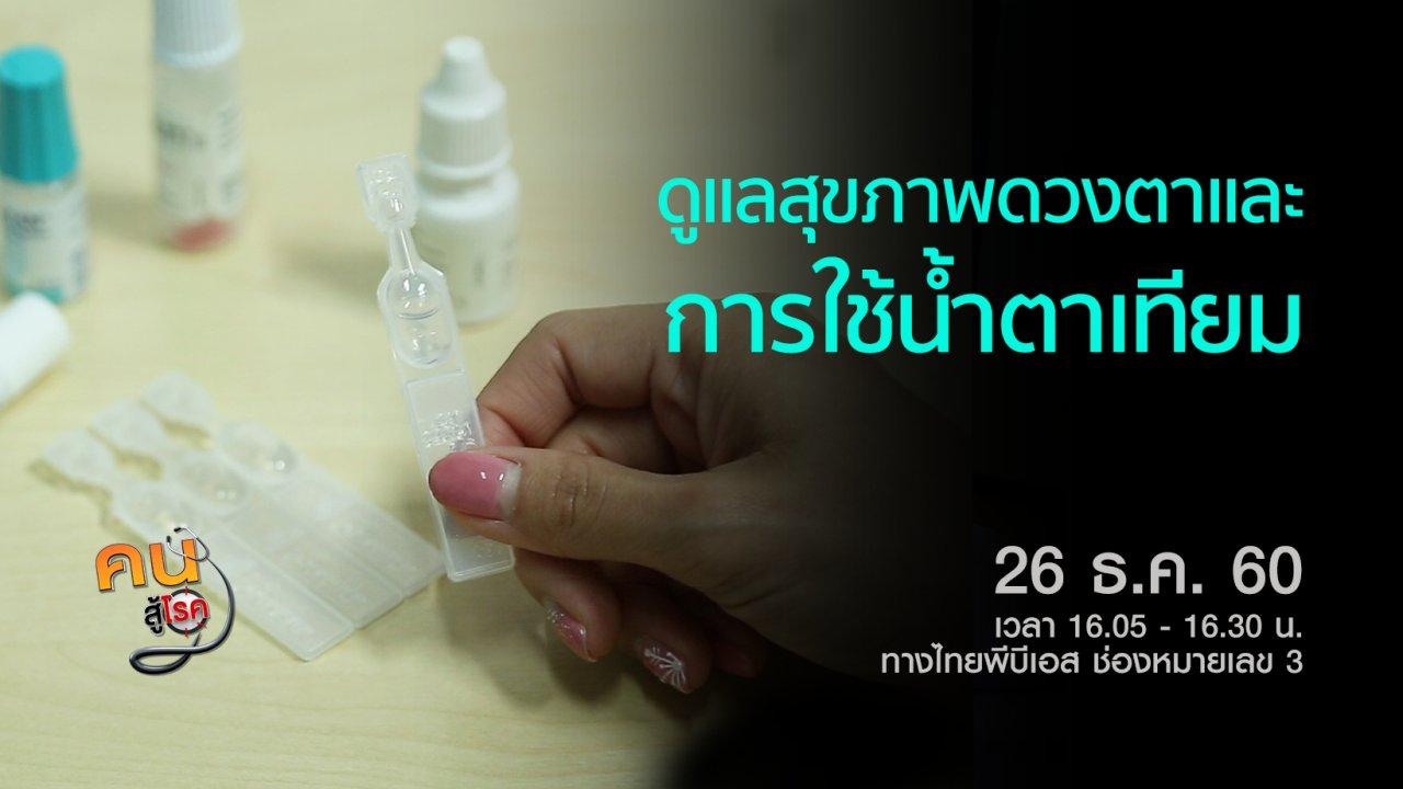 คนสู้โรค - ตาแห้ง และการใช้น้ำตาเทียม, กระชับหน้าท้องง่ายๆ ทำได้ที่บ้าน