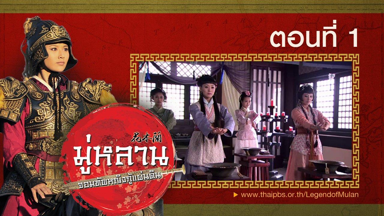 ซีรีส์จีน มู่หลาน...จอมทัพหญิงกู้แผ่นดิน - Legend of Mulan : ตอนแรก
