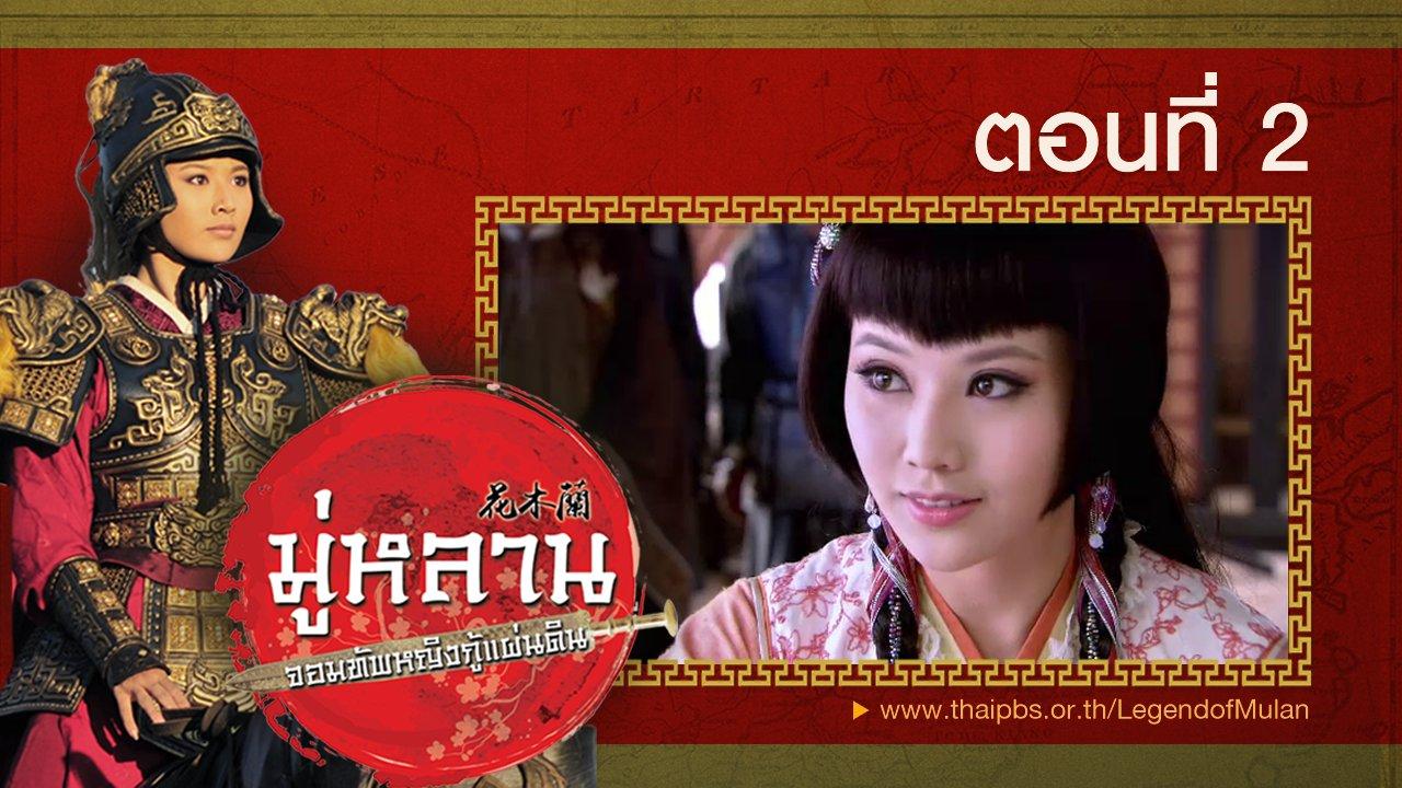ซีรีส์จีน มู่หลาน...จอมทัพหญิงกู้แผ่นดิน - Legend of Mulan : ตอนที่ 2