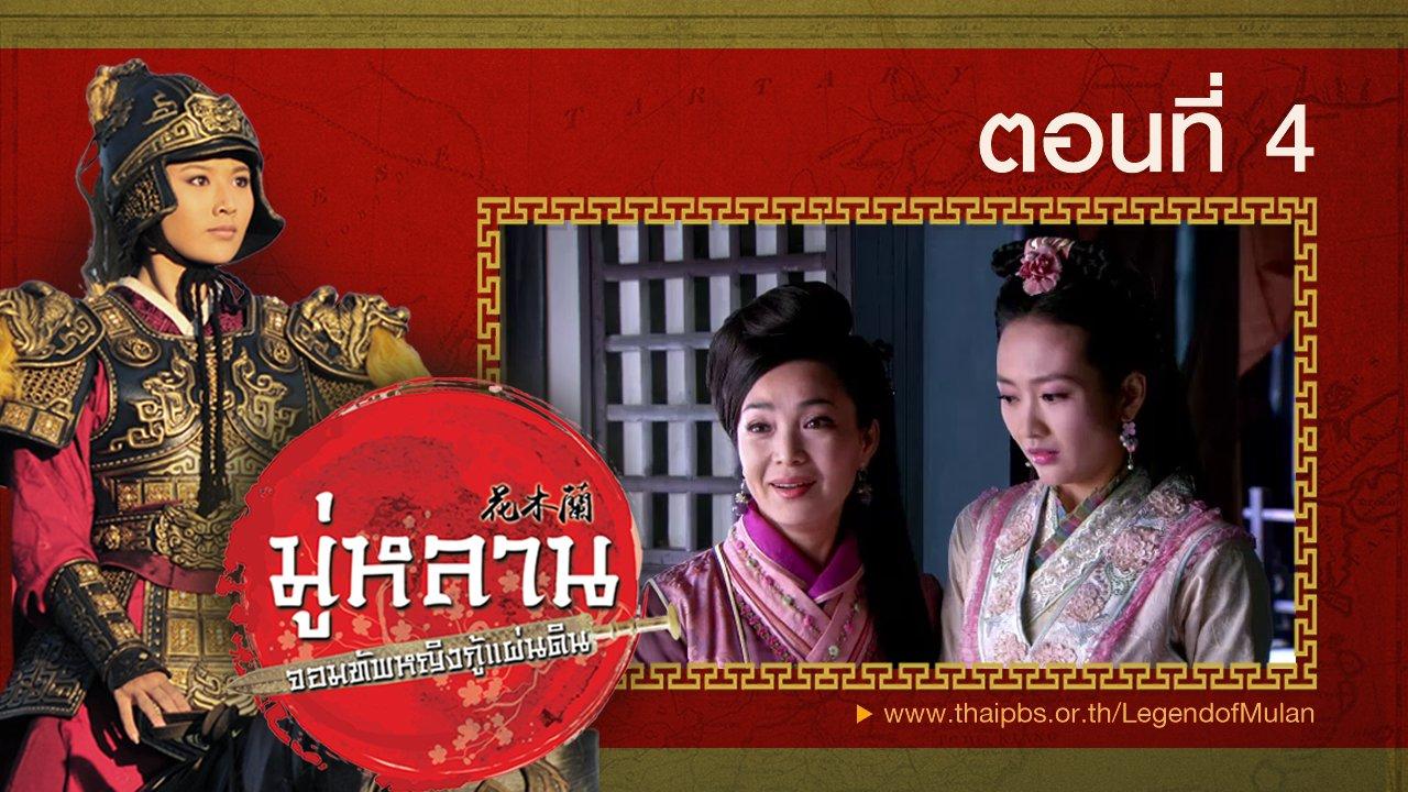 ซีรีส์จีน มู่หลาน...จอมทัพหญิงกู้แผ่นดิน - Legend of Mulan : ตอนที่ 4