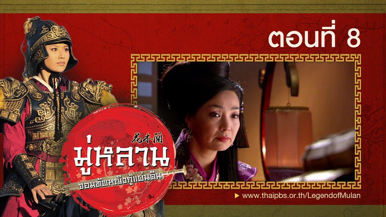 ซีรีส์จีน มู่หลาน...จอมทัพหญิงกู้แผ่นดิน - Legend of Mulan : ตอนที่ 8