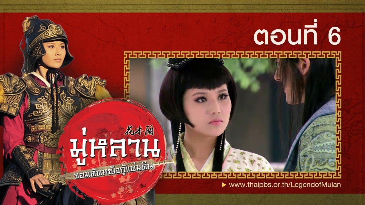 ซีรีส์จีน มู่หลาน...จอมทัพหญิงกู้แผ่นดิน - Legend of Mulan : ตอนที่ 6