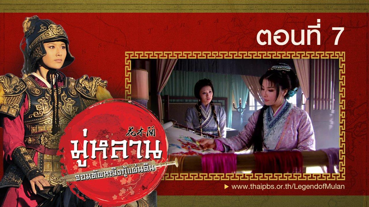 ซีรีส์จีน มู่หลาน...จอมทัพหญิงกู้แผ่นดิน - Legend of Mulan : ตอนที่ 7