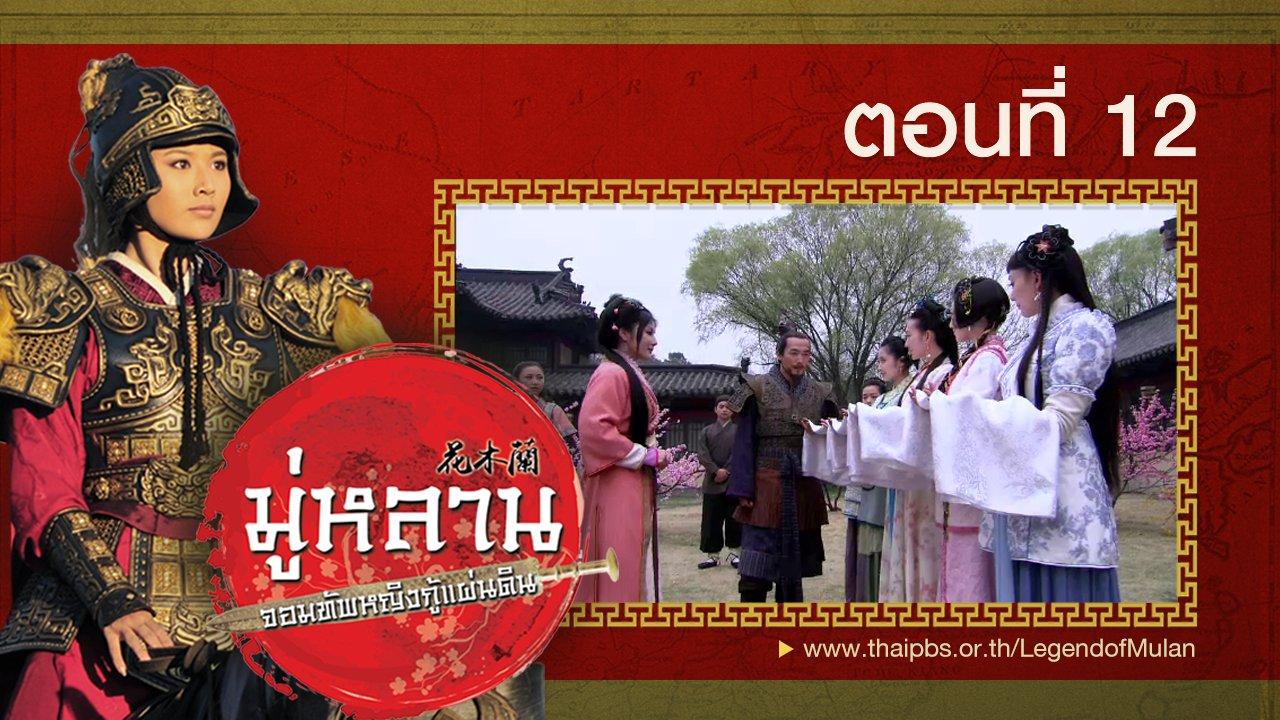 ซีรีส์จีน มู่หลาน...จอมทัพหญิงกู้แผ่นดิน - Legend of Mulan : ตอนที่ 12