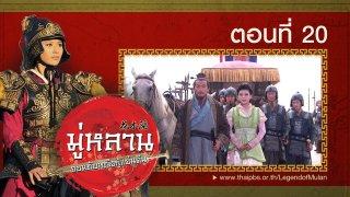 ซีรีส์จีน มู่หลาน...จอมทัพหญิงกู้แผ่นดิน Legend of Mulan : ตอนที่ 20