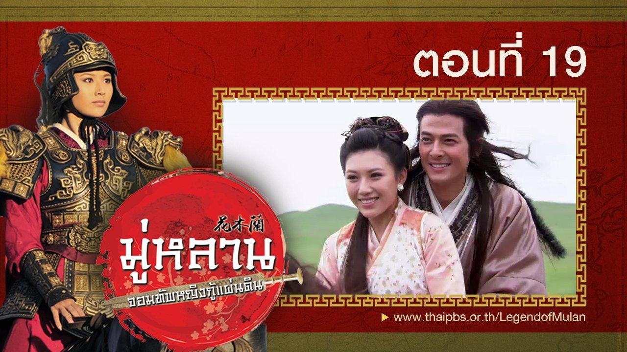ซีรีส์จีน มู่หลาน...จอมทัพหญิงกู้แผ่นดิน - Legend of Mulan : ตอนที่ 19