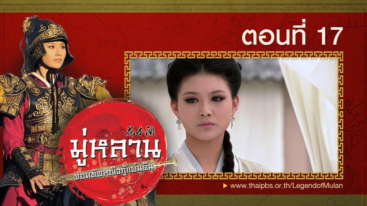 ซีรีส์จีน มู่หลาน...จอมทัพหญิงกู้แผ่นดิน - Legend of Mulan : ตอนที่ 17