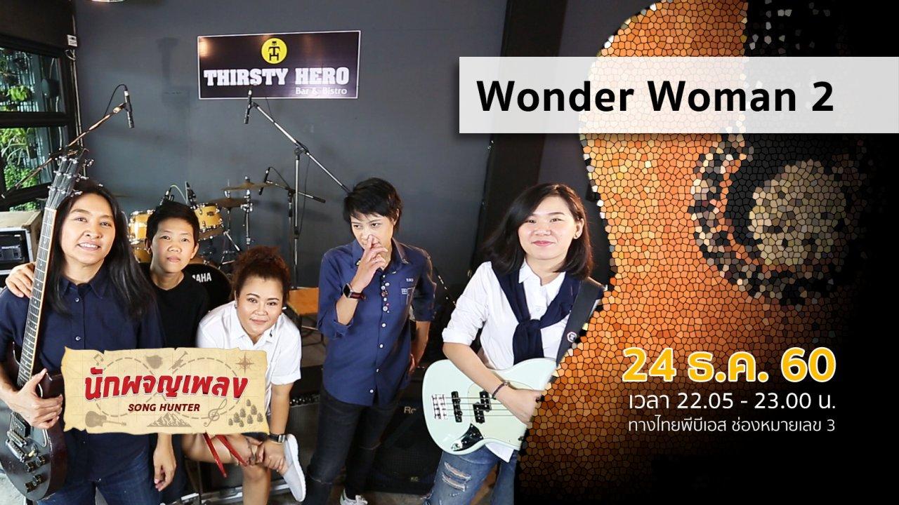 นักผจญเพลง - Wonder Woman 2