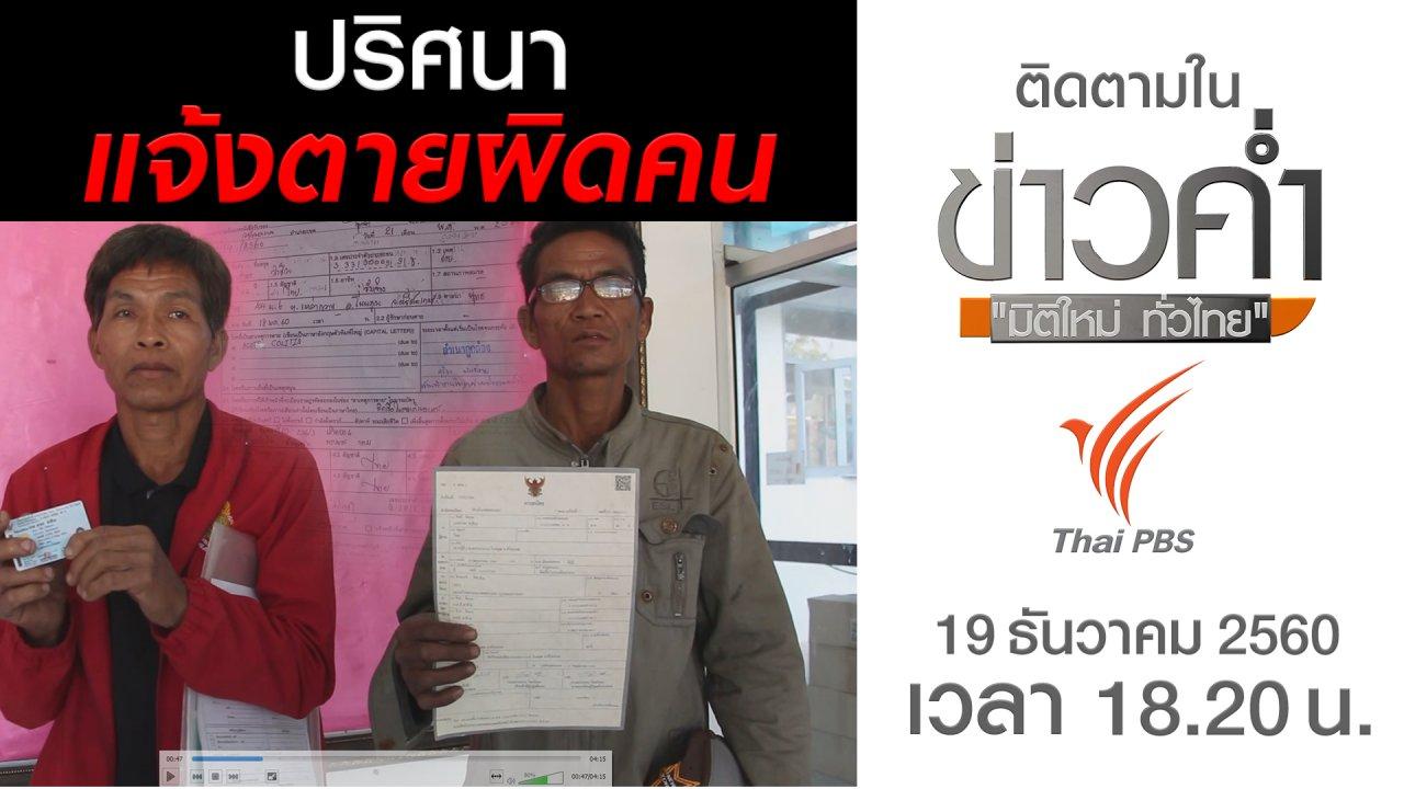 ข่าวค่ำ มิติใหม่ทั่วไทย - ประเด็นข่าว (19 ธ.ค. 60)